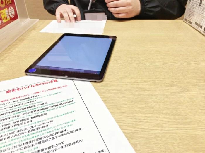 楽天モバイル:手続きはiPad