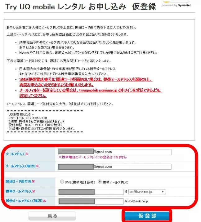 【トライアル】メールアドレスを登録する