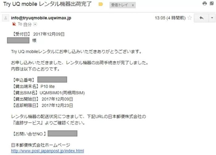 【トライアル】Try UQ mobile レンタル機器出荷完了