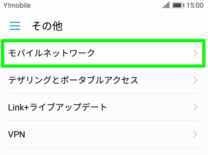 Y!mobileのAPN設定:モバイルネットワーク