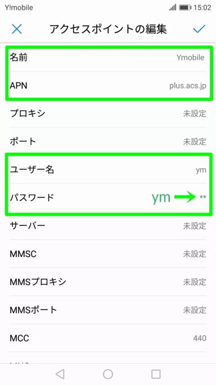 Y!mobileのAPN設定:各項目