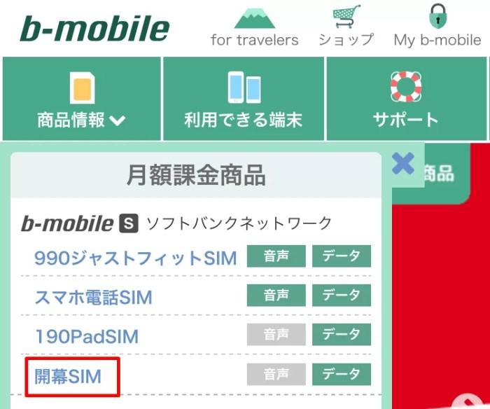 開幕SIMをタップ