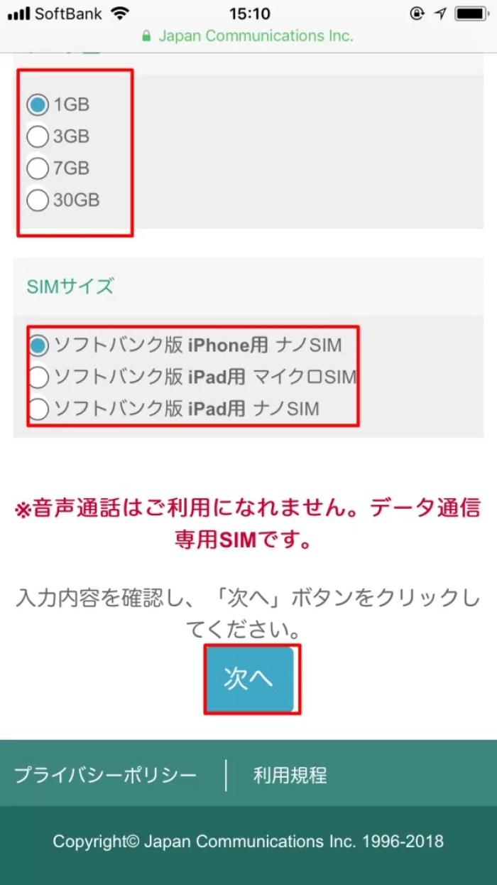データ量 SIMサイズ