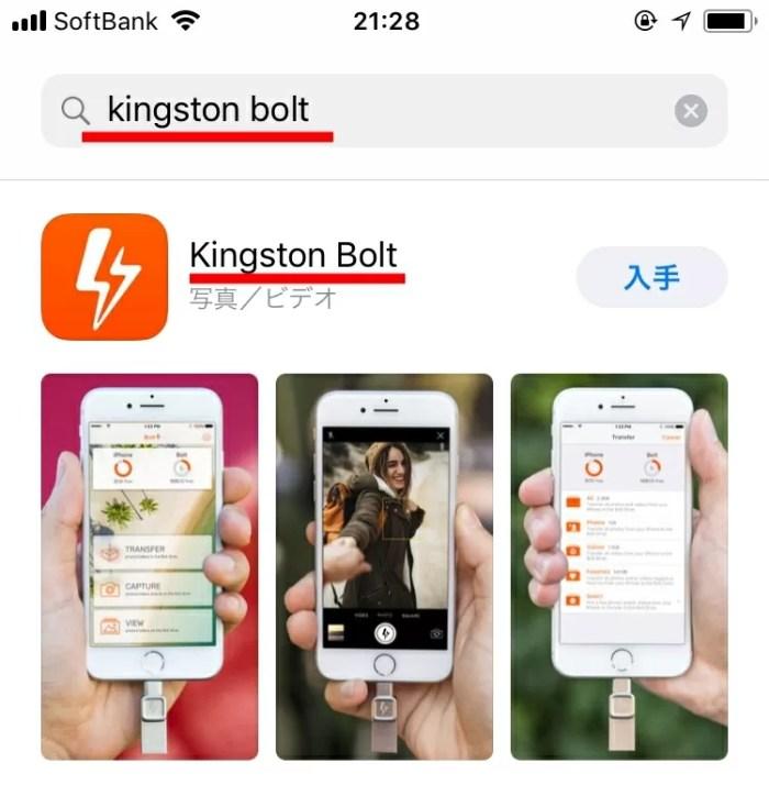 datatraveler-bolt-duo 専用アプリを検索