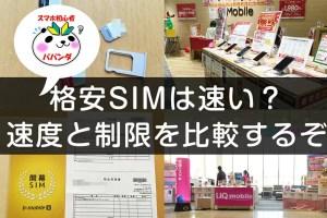 格安SIMの速度比較