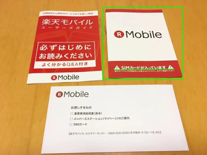 楽天モバイル:SIMカード