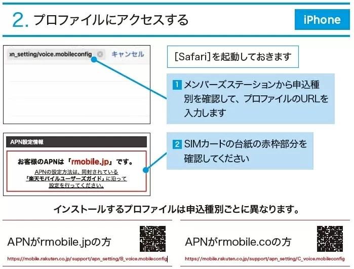楽天モバイル:プロファイルにアクセス