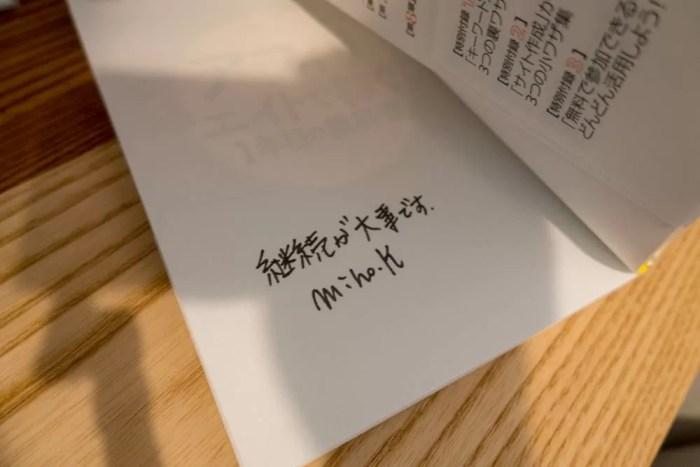 川端さんのサイン