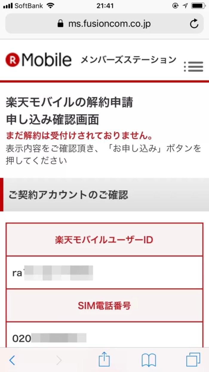 楽天モバイルの解約申請申し込み確認画面