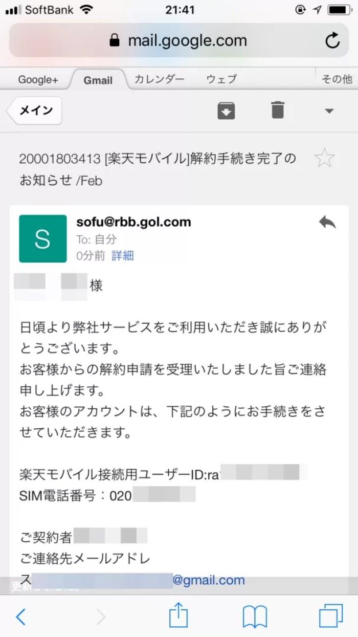 解約のお知らせメール