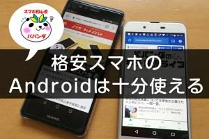 Androidは使える