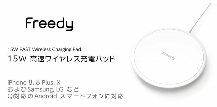 Komatech Freedy 15W高速ワイヤレス充電パッ