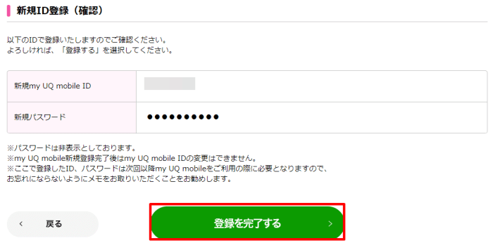 新規ID登録(確認)の画面