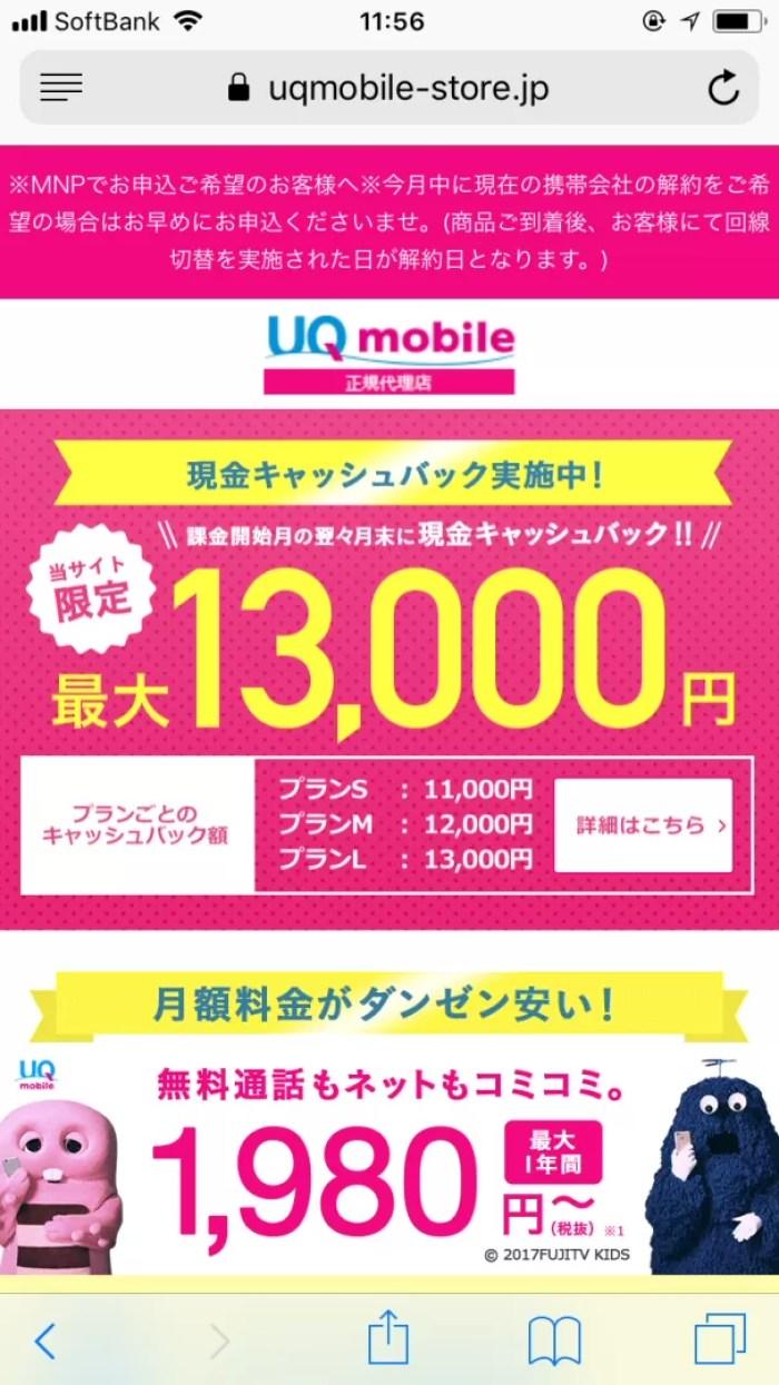 UQ mobile最大13,000円キャッシュバック