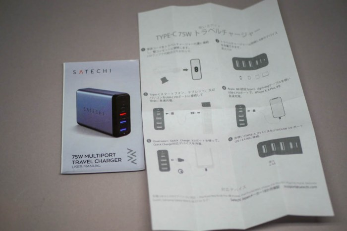 『Satechi Type-C 75W トラベルチャージャー』の取扱説明書は日本語対応