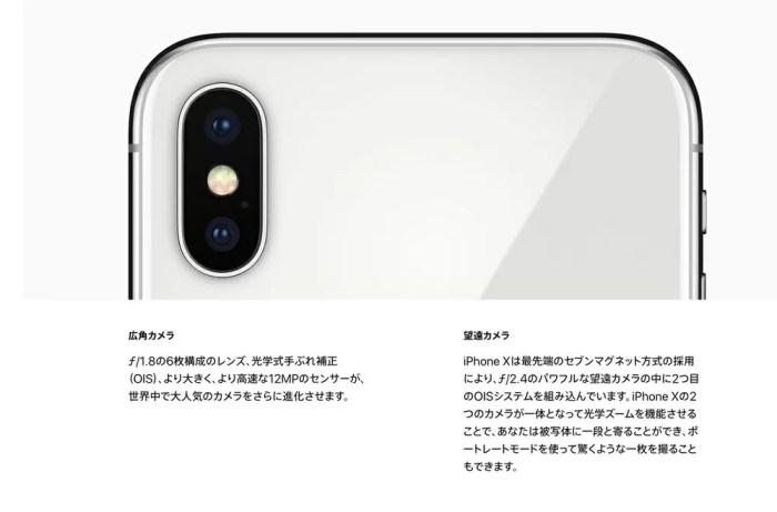 iPhone Xのデュアルカメラ仕様