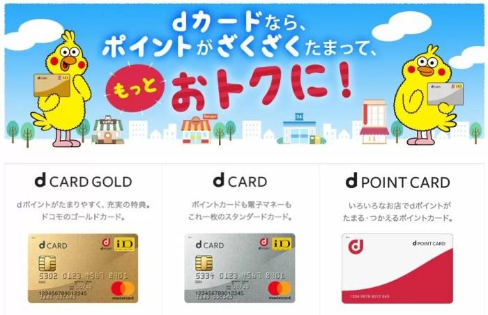 ドコモユーザーはdカード GOLDが必携