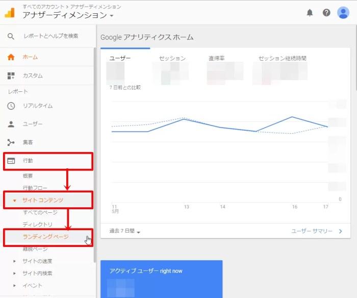 Google Analytics→行動→サイトコンテンツ→ランディングページ