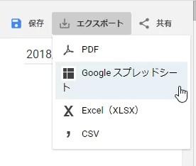 エクスポートするデータは、Googleスプレッドシートがよかった