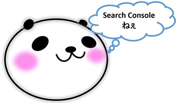 パパンダが思う:Serch Consoleねぇ