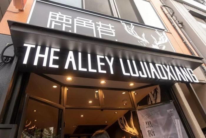 THE ALLEY(ジ アレイ)渋谷店