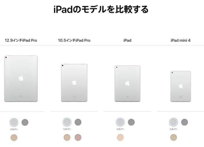 iPadを比較する
