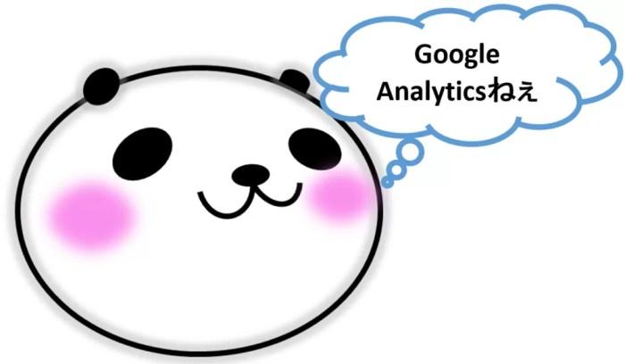 パパンダが思う:Google Analyticsねぇ