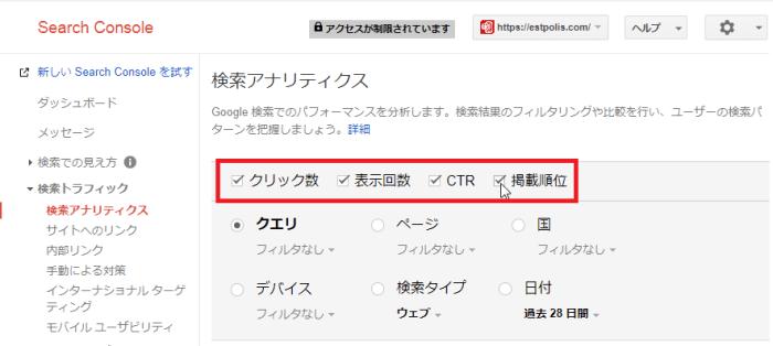 検索アナリティクスのクリック数、表示回数、CTR、掲載順位のすべてにチェックを入れる