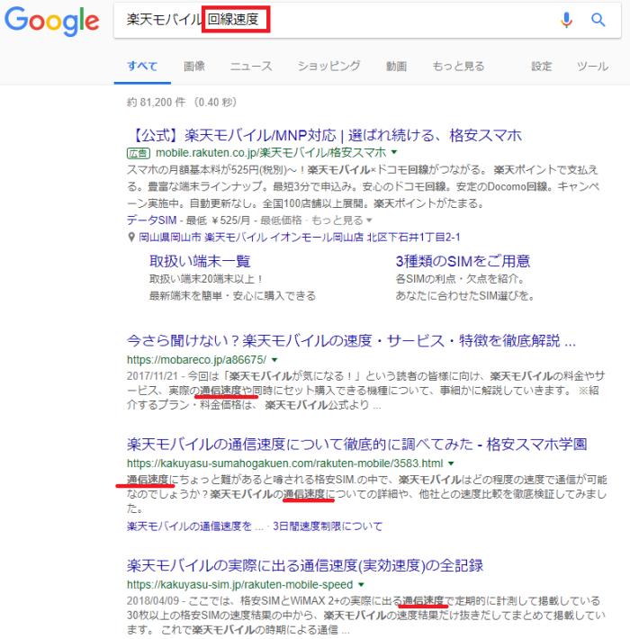 Googleって検索ワードを太字で表示する