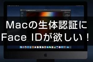 Macの生体認証に「Face ID」が欲しい!