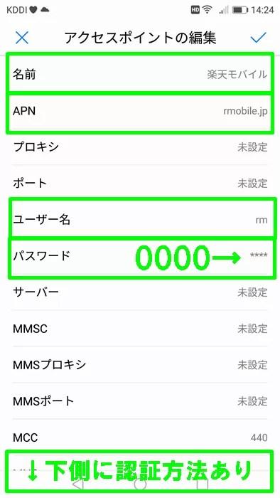 楽天モバイルAPN設定の各項目を入力