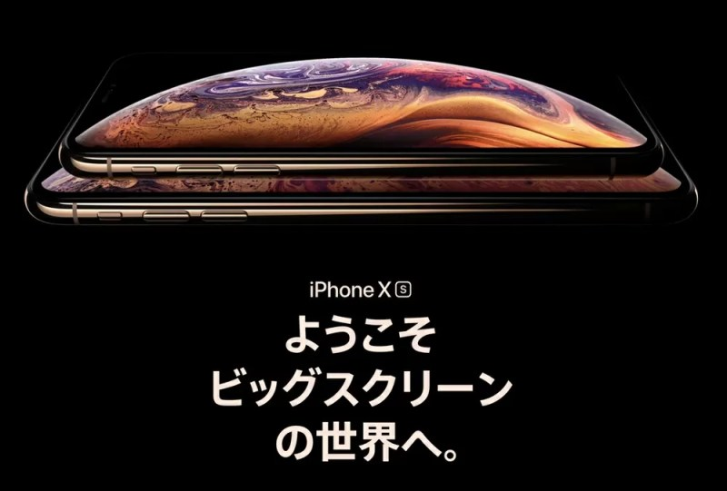 iPhone XSは10万円オーバー