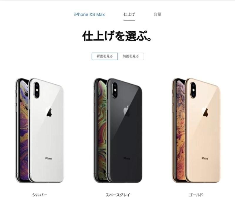 iPhone XSのカラーバリエーション