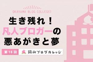 第18回岡山ブログカレッジ