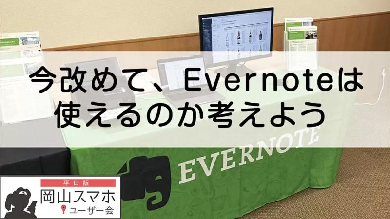 今改めて、Evernoteは使えるのかを考えよう