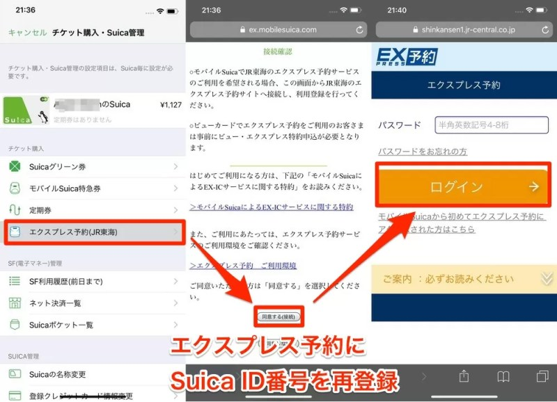 新しいSuica ID番号をエクスプレス予約・スマートEXに登録する