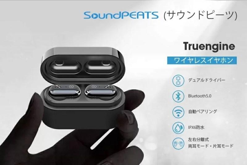 oundPEATS(サウンドピーツ) Truengine Bluetooth イヤホン