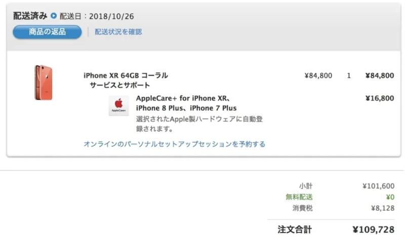 Appleストアで購入したSIMフリーiPhone XR