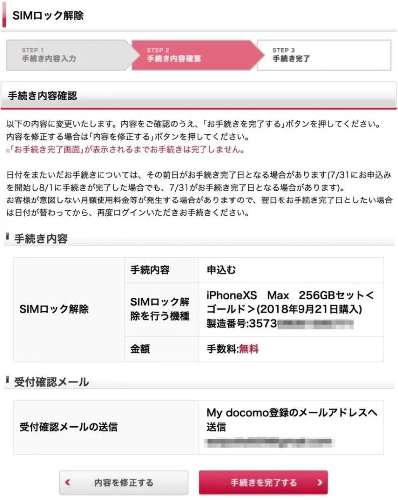 9月21日に購入したiPhone XS MaxがSIMロック解除対象として表示された