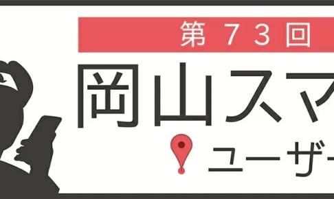 第73回岡山スマホユーザー会