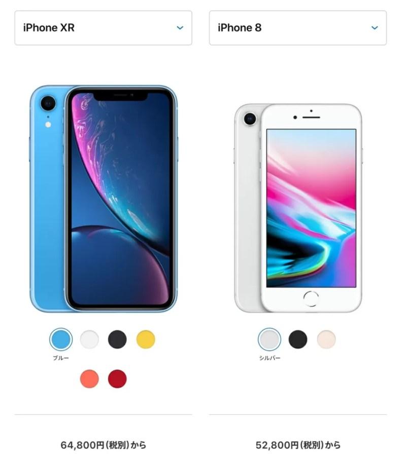 iPhone 8とXRは見た目が全く違う