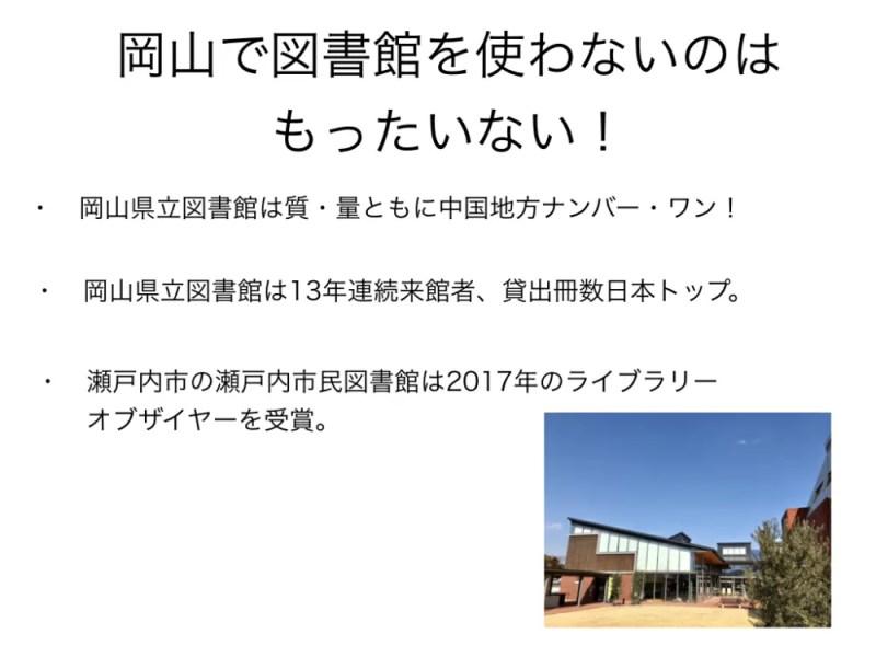 岡山在住で図書館を使わないのはもったいない