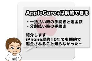 AppleCare+を解約して日割り計算で返金してもらった
