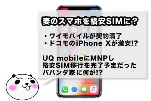 パパンダ家の格安SIM移行計画に変化が?