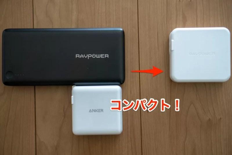 「RAVPower モバイルバッテリー 充電器 6700mAh RP-PB125」はコンパクトさが魅力