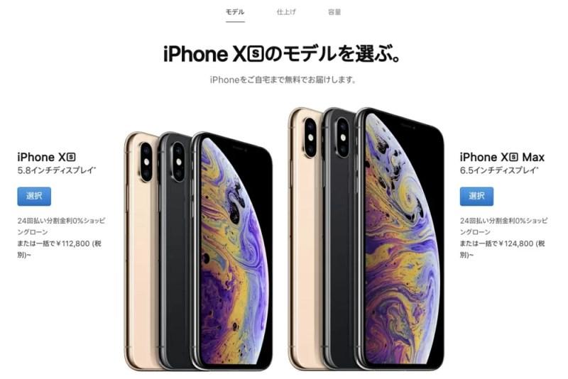 iPhone XSとiPhone XS Maxは安定感抜群