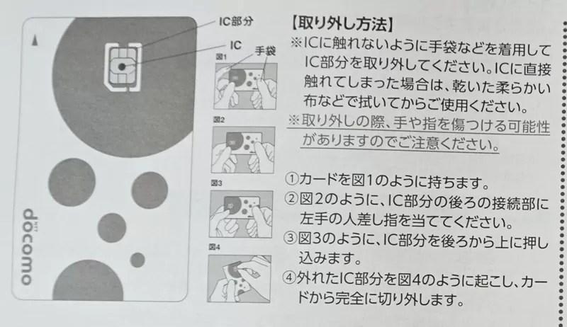 【ドコモオンラインショップMNP開通】docomoのSIMカードの取り外し方