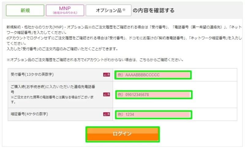 【ドコモオンラインショップMNP開通】受付番号・連絡先電話番号・暗証番号を入力