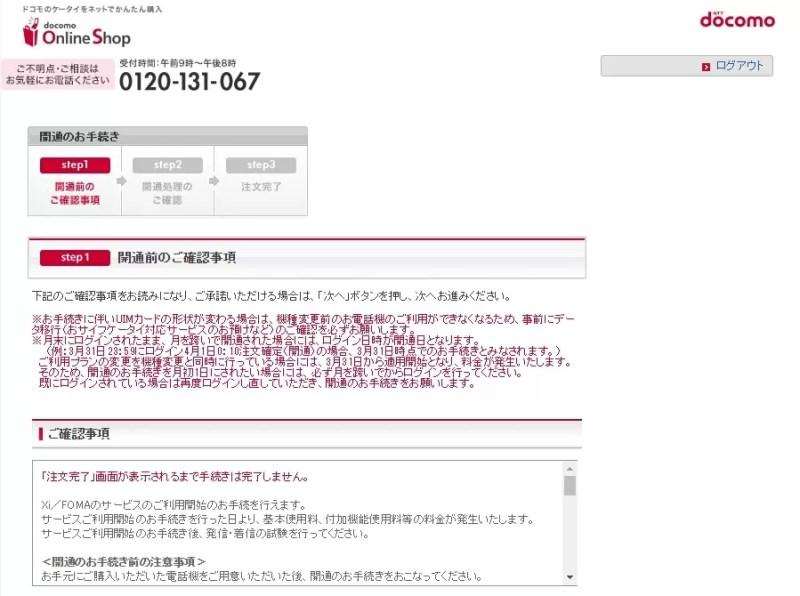 【ドコモオンラインショップMNP開通】開通前のご確認事項