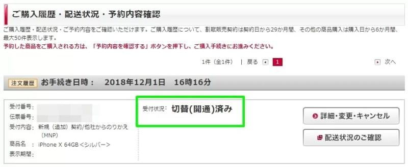 【ドコモオンラインショップMNP開通】切替(開通)済み